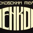 """Столько не живут: Театр """"Ленком"""" сегодня отмечает юбилей"""