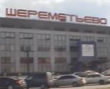 Аэропорту «Шереметьево» не хватает средства на важную взлетно-посадочную полосу