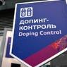 В России возбудили уголовное дело против Родченкова за допинговый скандал