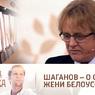 Поэт Шаганов рассказал правду об уходе Жени Белоусова: Он раскрыл неожиданно для меня диагноз