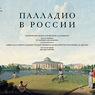 Палладио в России или Приют русской души