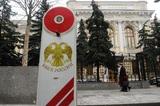 Центробанк назвал размер внешнего долга России