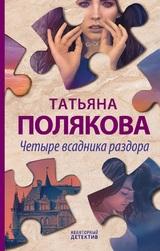 Татьяна Полякова: «Четыре всадника раздора»