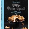 Анастасия Зурабова: «Фуд-фотография. От теории к практике»