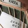 Задолженность по зарплате в РФ достигла 2,5 миллиарда рублей