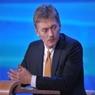 В Кремле прокомментировали обвинение Макрона в дезинформации в адрес журналистов РФ