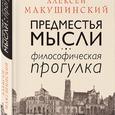 Алексей Макушинский: «Предместья мысли»