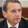 Нарышкин: Россия никому не угрожает, но на «сумасшедшие идеи» ответить может