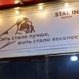 Битва за Сталина