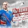 СКА проведет январские матчи в ретро-форме «Ленинград».