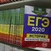 И снова уточнение: наконец опубликованы точные даты многострадального ЕГЭ-2020