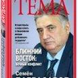 Семен Багдасаров. Ближний Восток: вечный конфликт
