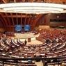 Российская делегация проигнорировала заседание ПАСЕ