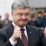 В Сети высмеяли «оговорку по Фрейду» Порошенко об «украинском агрессоре»