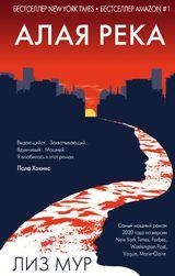 На русском языке выходит бестселлер New York Times – роман Лиз Мур «Алая река»