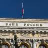 СМИ: ЦБ поручил банкам проверять клиентов по публикациям в прессе