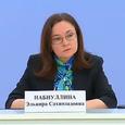 Глава Центробанка Набиуллина: В российской экономике начался новый цикл