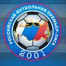 РФПЛ и НТВ подписали новый договор о трансляции чемпионата России