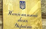 """Нацбанк Украины просит защиты для """"дочек"""" российских банков"""