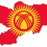 Киргизия присоединилась к Евразийскому экономическому союзу