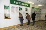 Работников регистратур московских поликлиник накажут за грубость рублем