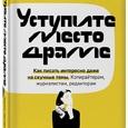 Людмила Сарычева: Уступите место драме