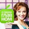 """Канал """"Россия"""" уволил Ольгу Будину из передачи о здоровье"""