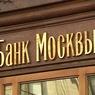 Банк Москвы  будет ликвидирован, а бизнес передан ВТБ