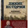 Тимофей Баженов: «Дикие истории. Дневник настоящего мужика»