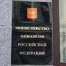 Минфин: Дефицит бюджета РФ по итогам года может составить около 3% ВВП