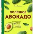 Ольга Ивенская: «Полезное авокадо»