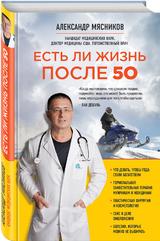 Александр Мясников: «Есть ли жизнь после 50»