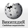 В России будет собственная, надежная Википедия, решили власти