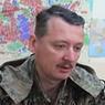 В Рязани в пятницу Игорь Стрелков проведет открытую встречу для всех желающих