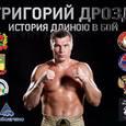 Чемпион мира по боксу Григорий Дрозд: Готов биться с Белью осенью или зимой