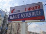Указ о проведении голосования по Конституции 1 июля пытаются оспорить в Верховном суде