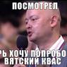 «Ашан» решил дать шанс «Вятскому квасу» после конференции Путина