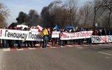 Польская община Украины перекрыла трассу, жгла покрышки и устроила драки