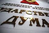 """Депутаты приняли во II чтении законопроект о """"праве на забвение"""""""
