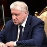 """Миронов просит СК и МВД инициировать эксгумацию """"пьяного""""мальчика"""