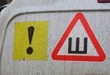 """Российским водителям хотят разрешить ездить без знака """"Шипы"""""""
