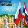 Россия и Таиланд договорились о военном сотрудничестве