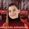 """Микелла Абрамова, """"проснувшись знаменитой"""", надеется на большую карьеру"""