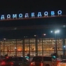 В аэропорту Домодедово умер пассажир