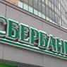"""Сбербанк зарегистрировал товарный знак """"Сбер"""""""