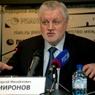 Миронов предлагает изменить порядок отставки правительства