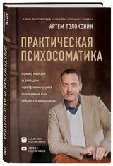 Артем Толоконин: «Практическая психосоматика»
