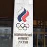 Олимпийский комитет России ответил WADA встречным обвинением в махинациях
