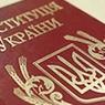 Из украинской Конституции уберут 92-ую статью