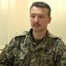 Стрелкова не пугает Гаагский суд и его приговор